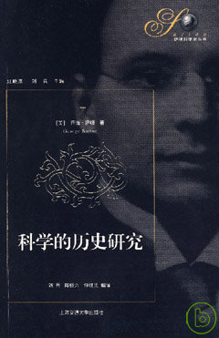 科學的歷史研究 /