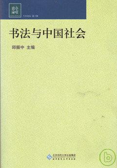 書法與中國社會