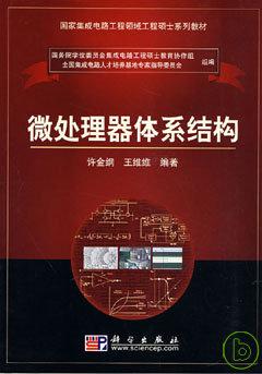 微處理器體系結構