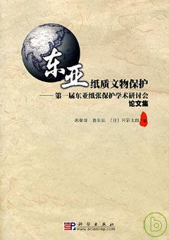 東亞紙質文物保護︰第一屆東亞紙張保護學術研討會論文集