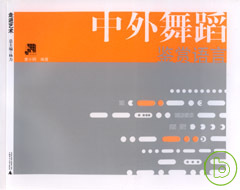 中外舞蹈鑒賞語言 /