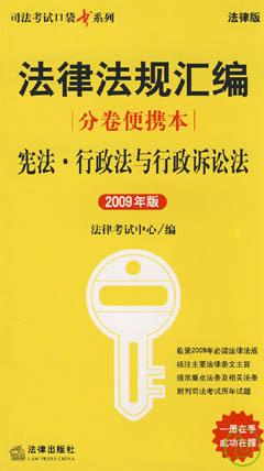 憲法‧行政法與行政訴訟法^(2009年版^)