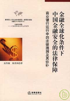 金融 化條件下中國金融安全的法律保障︰商業銀行運行中的法律漏洞及其彌補
