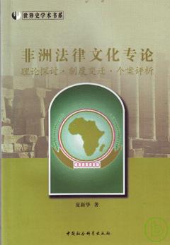 非洲法律文化專論︰理論探討‧制度變遷‧個案評析