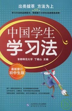 中國學生學習法^(初中生版^)