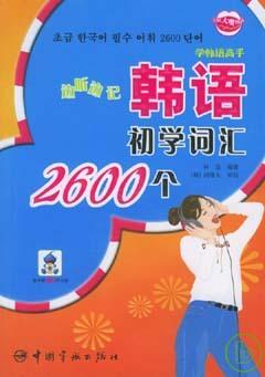 邊听邊記韓語初學詞匯2600個^(附贈MP3^)