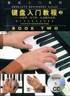 鍵盤入門教程2 附贈CD