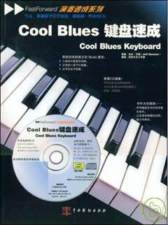 Cool Blues鍵盤速成^(附贈CD^)