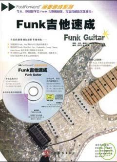 Funk吉他速成 附贈CD