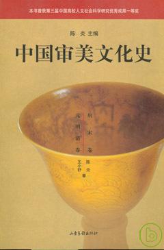 中國審美文化史·唐宋元明清卷