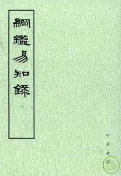 綱鑑易知錄 /