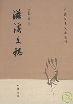 滋溪文稿(繁體版)