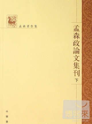 孟森政論文集刊^(全三冊^)