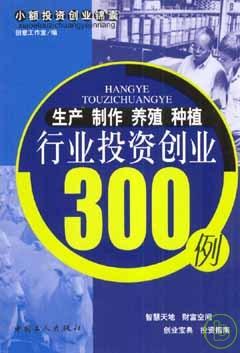 生產制作養殖種植行業投資創業300例