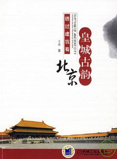 皇城古韻:透過建築看北京