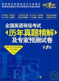 全國英語等級考試歷年真題精解及 預測試卷^(第1級^)