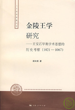 金陵王學研究:王安石早期學術思想的歷史考察 1021—1067