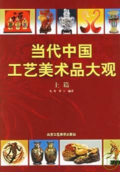 當代中國工藝美術品大觀