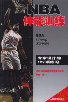 NBA體能訓練 /