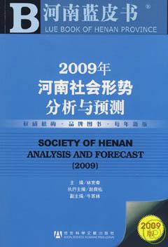 2009年河南社會形勢分析與預測 附贈CD~ROM