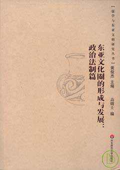 東亞文化圈的形成與發展︰政治法制篇