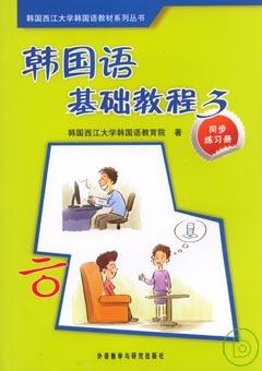 韓國語基礎教程 3 ︰同步練習冊