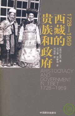 西藏的貴族和政府^(1728^~1959^)