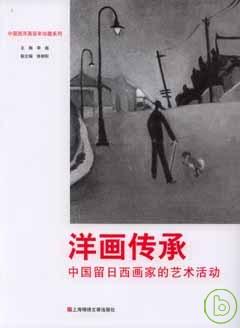 洋畫傳承:中國留日西畫家的藝術活動
