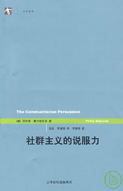 社群主義的說服力 = The Communitarian Persuasion