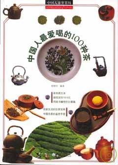 中國人最愛喝的100種茶