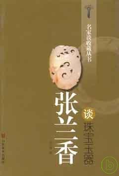 張蘭香談珠寶玉器
