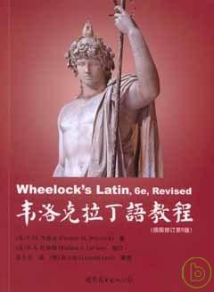 韋洛克拉丁語教程(插圖修訂本)