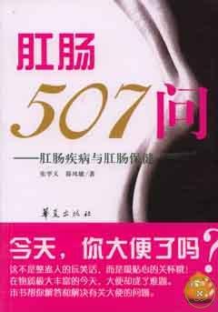 肛腸507問:肛腸疾病與肛腸保健