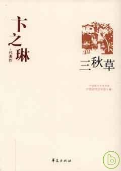 卞之琳代表作‧三秋草