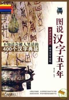 圖說漢字五千年
