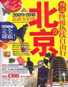 北京及周邊終極熱線自由行^(2009—2010 全彩版^)