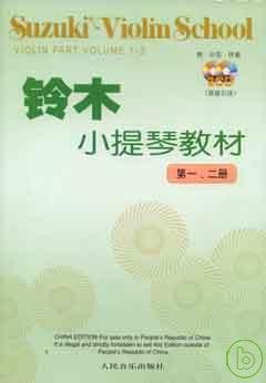 鈴木小提琴教材︰第一、二冊 附贈CD