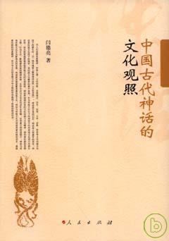 中國古代神話的文化觀照