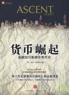 貨幣崛起︰金融如何影響世界歷史