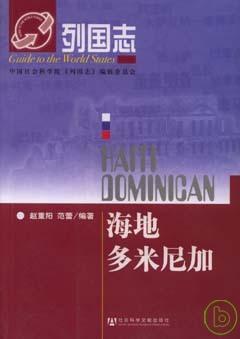 海地 多米尼加