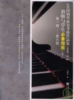 ~全國鋼琴演奏考級作品集^(新編第一版^)~教師與學生 指南^(上冊^)︰第一級—第六級