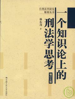一個知識論上的刑法學思考^(增訂版^)