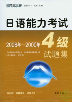 2008年—2000年日語能力考試4級試題集 日語版·附贈CD