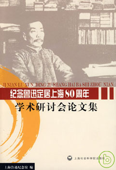 紀念魯迅定居上海80周年學術研...