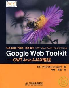 Google Web Toolkit︰GWT Java AJAX編程