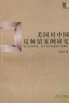 美國對中國反傾銷案例研究:輕工業含家電、電子及紡織品類產品案例