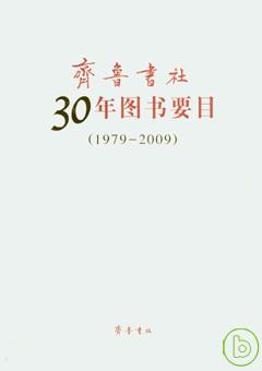 齊魯書社30年圖書要目︰1979^~2009