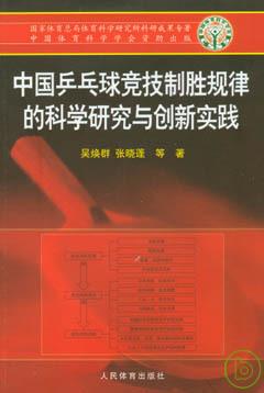 中國乒乓球競技制勝規律的科學研究與創新實踐