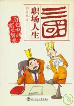 三國職場人生:歷史中的商業智慧