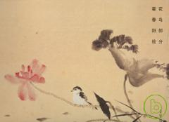 榮寶齋畫譜 192 :花鳥部分
